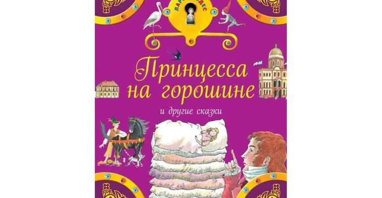 Сказка «Принцесса на горошине» Андерсена