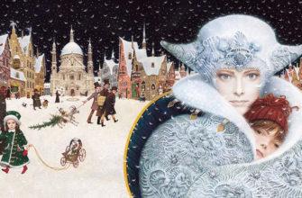 «Снежная королева» Андерсена