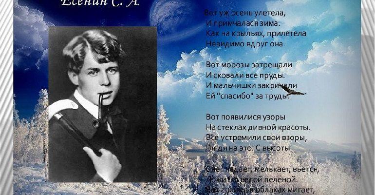 Стихи Есенина про зиму