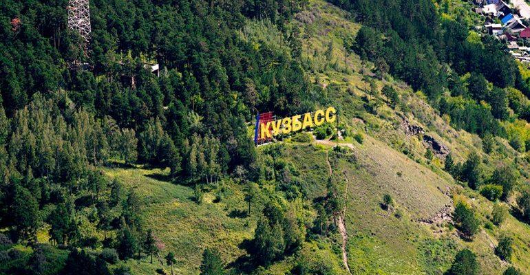 Стихи о Кузбассе