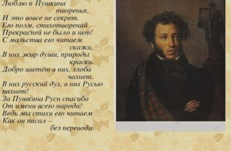 Стихи о Пушкине