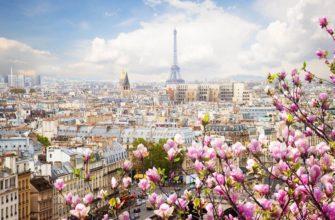 Стихи про Париж
