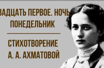 Стихотворение А. Ахматовой «Двадцать первое. Ночь. Понедельник»