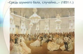 Стихотворение А. К. Толстого «Средь шумного бала, случайно»