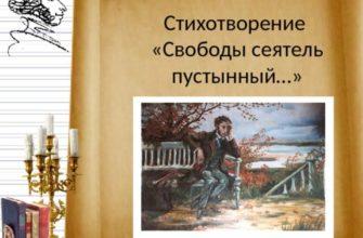 Стихотворение А. С. Пушкина «Свободы сеятель пустынный»