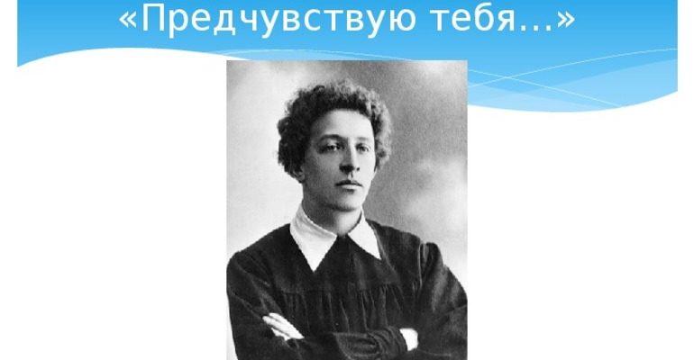 Стихотворение Александра Блока «Предчувствую тебя»