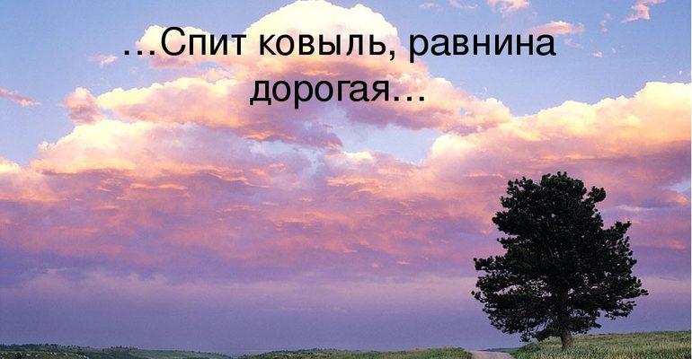 Стихотворение Есенина «Спит ковыль. Равнина дорогая»