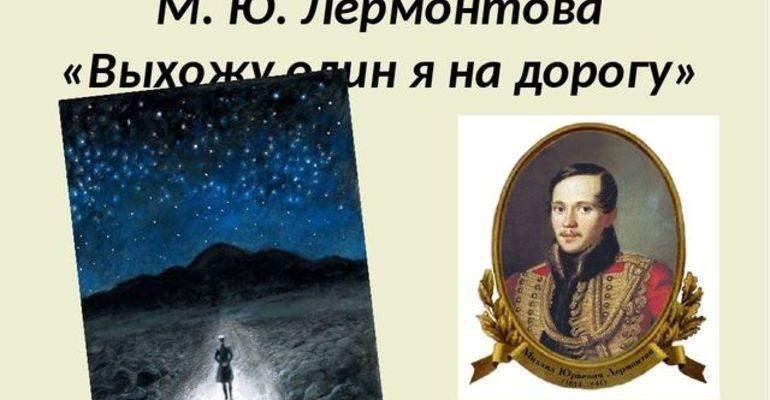 Стихотворение Лермонтова «Выхожу один я на дорогу»