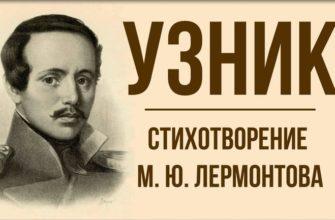 Стихотворение Лермонтова «Узник»