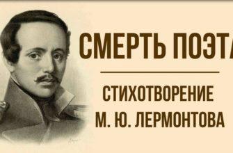 Стихотворение Лермонтова «Смерть поэта»