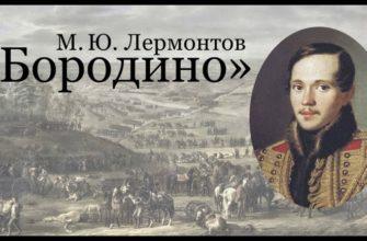 Стихотворение М. Ю. Лермонтова «Бородино»