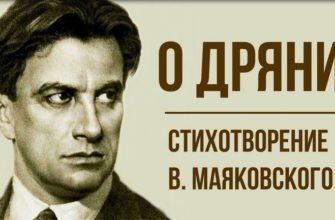 Стихотворение Маяковского «О дряни»