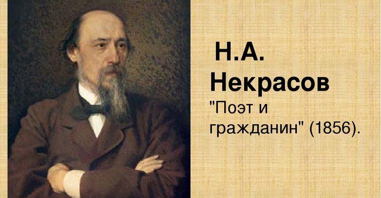 Стихотворение Некрасова «Поэт и Гражданин»