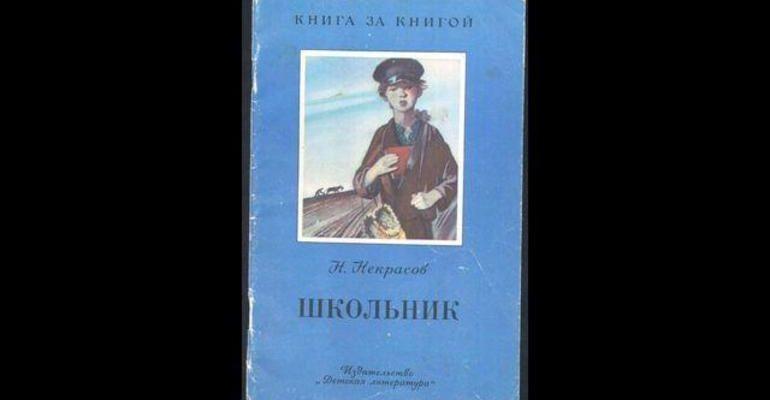 Стихотворение Николая Некрасова «Школьник»