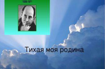 Стихотворение Николая Рубцова «Тихая моя родина»