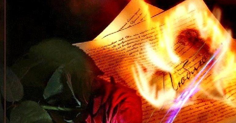 Стихотворение Пушкина «Сожженное письмо»