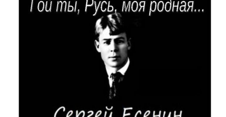 Стихотворение Сергея Есенина «Гой ты, Русь, моя родная»