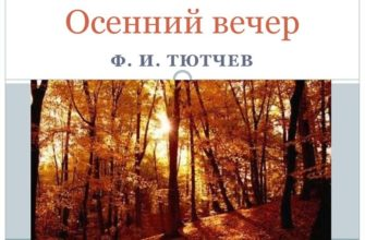Стихотворение Тютчева «Осенний вечер»
