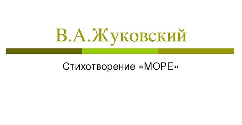 Стихотворение Жуковского «Море»