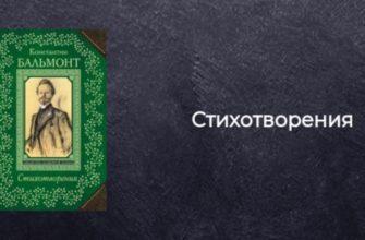 Стихотворения Константина Бальмонта