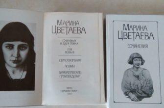 Стихотворения Марины Цветаевой