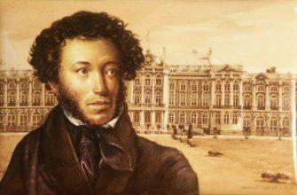Таблица биография пушкина по датам