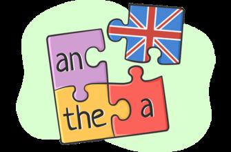 Таблица употребление артиклей в английском языке