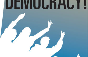 Что такое демократическое общество