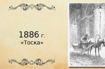 «Тоска» Чехова