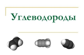 Углеводороды