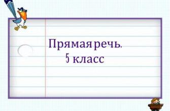 Предложения с прямой речью 5 класс упражнения