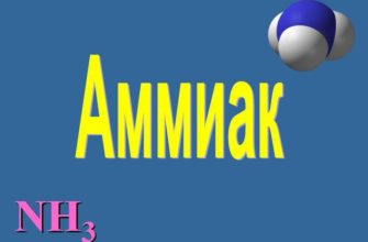 Вещество Аммиак