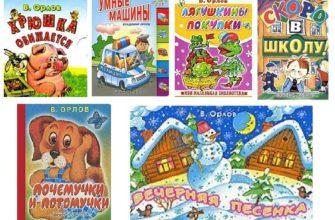 Владимир Орлов стихи для детей