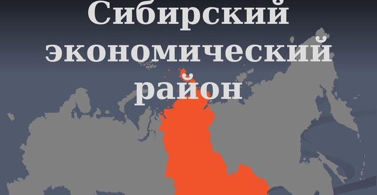 Восточно сибирский экономический район