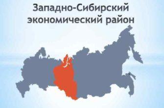 Западно Сибирский экономический район