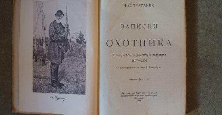 «Записки охотника» Тургенева