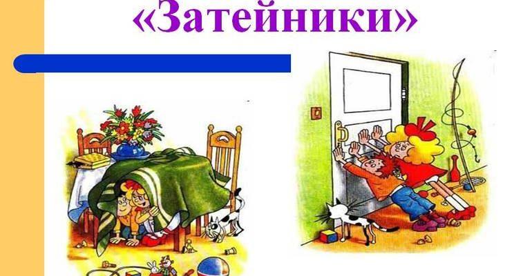 «Затейники» Н.Носова