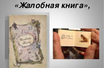 «Жалобная книга» Чехова