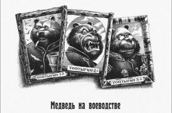 Анализ сказки медведь на воеводстве
