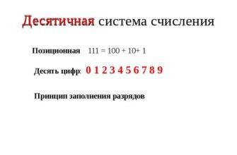 Число в десятичной системе счисления