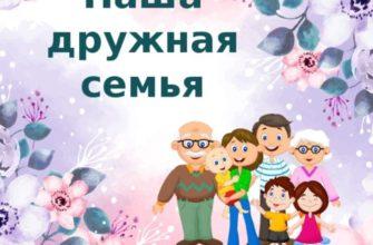 Наша дружная семья (окружающий мир 2 класс)