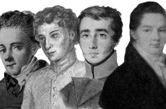 Друзья пушкина по лицею