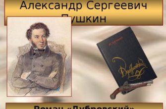 «Дубровский» — роман Александра Сергеевича Пушкина