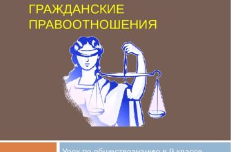 Гражданские правоотношения