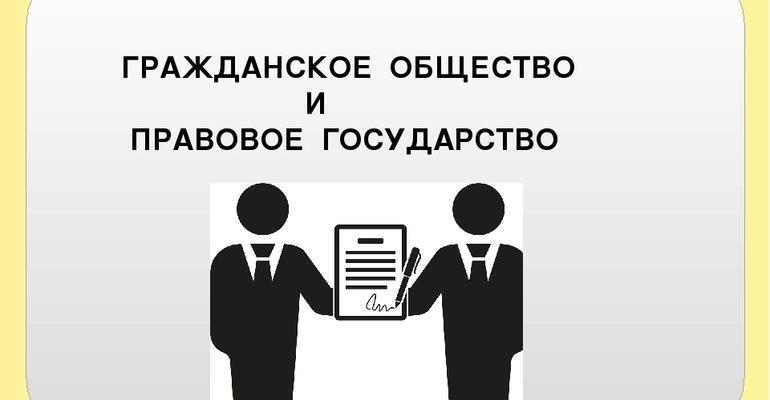 Гражданское общество и правовое государство