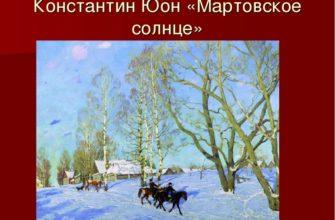 Картина Константина Федоровича Юона «Мартовское солнце»