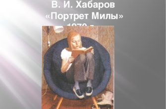 Картина «Портрет Милы» В. И. Хабарова