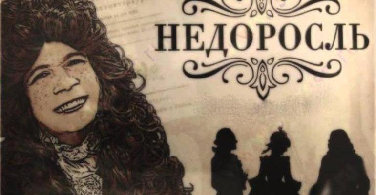 Комедия Фонвизина «Недоросль»