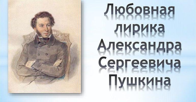 Любовная лирика Александра Пушкина
