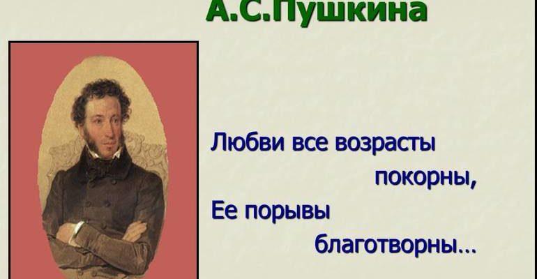 Любовная лирика Пушкина